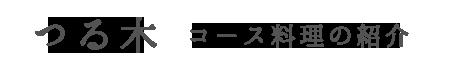 つる木 メニュー紹介
