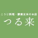 高円寺 酵素玄米と麹料理のお店 つる来