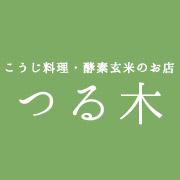 高円寺 酵素玄米と麹料理のお店 つる来(つるき)